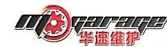 福州华速汽车技术服务有限公司