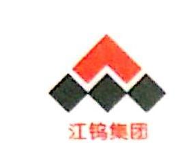江西江钨有色金属贸易有限公司
