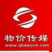 [工商信息]秦皇岛商景贸易有限责任公司的企业信用信息变更如下