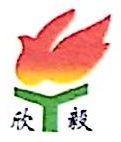 [工商信息]深圳市欣毅节能设备有限公司的企业信用信息变更如下