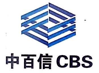 北京中百信科技有限公司