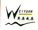 锡林郭勒盟威远畜产品有限责任公司