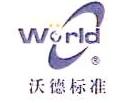 杭州沃德标准技术服务有限公司
