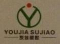 杭州友佳塑胶包装有限公司