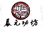 福州辰元功坊贸易有限公司