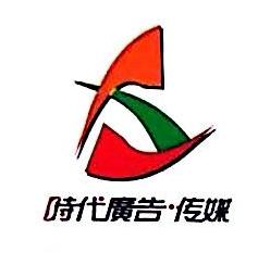 高县时代广告传媒有限公司