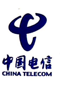 中国电信股份有限公司安福分公司