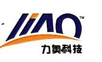 杭州力奥科技有限公司
