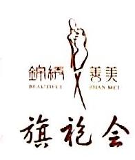 华夏旗袍会(大连)文化传播有限公司