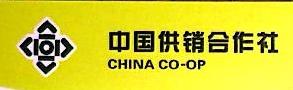 廉江市中联农业生产资料有限公司