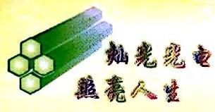 [工商信息]东莞市灿光电子科技有限公司的企业信用信息变更如下
