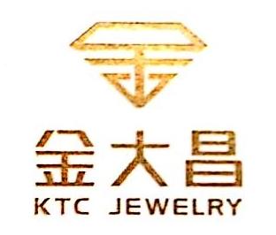 [工商信息]深圳市金大昌珠宝首饰有限公司的企业信用信息变更如下
