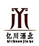 赣州亿川酒业有限公司