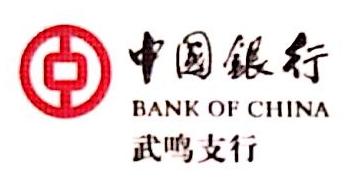 中国银行股份有限公司武鸣支行