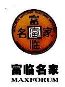 安徽富临名家酒店投资管理有限公司