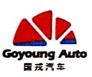 福州国戎汽车销售服务有限公司