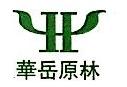 华岳原林投资(北京)有限公司