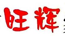 广西旺辉家具有限公司