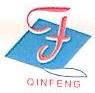 [工商信息]深圳市勤丰国际货运代理有限公司的企业信用信息变更如下