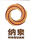 南京纳泉高科材料股份有限公司