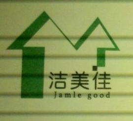 惠州市洁美佳清洁服务有限公司