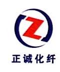 杭州正诚化纤有限公司