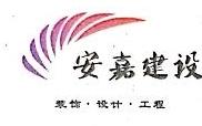 深圳安嘉建设有限公司
