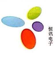 苏州恒讯电子科技有限公司