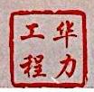 深圳市华力岩土工程有限公司