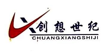 濮阳市创想世纪科技发展有限公司