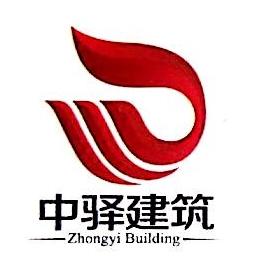 辽宁中驿建筑安装工程有限公司