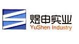 [工商信息]江西煜申汽车配件销售服务有限公司的企业信用信息变更如下