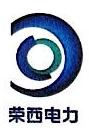 荣西电力传输技术有限公司