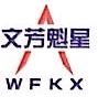 北京文芳魁星工贸有限公司
