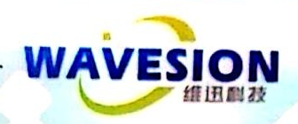 [工商信息]武汉维迅科技有限公司的企业信用信息变更如下
