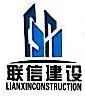 [工商信息]东莞市联信园林工程有限公司肇庆分公司的企业信用信息变更如下