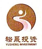 深圳市裕晟投资顾问有限公司