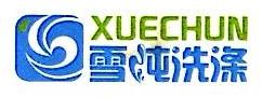 [工商信息]上海雪纯洗涤有限公司的企业信用信息变更如下