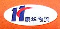 [工商信息]江西康华物流有限公司的企业信用信息变更如下