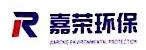 广东嘉荣环保设备有限公司