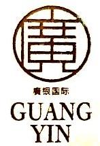 上海广银国际贸易有限公司