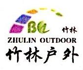 丹阳市竹林户外用品有限公司