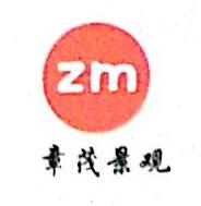 上海章茂实业有限公司