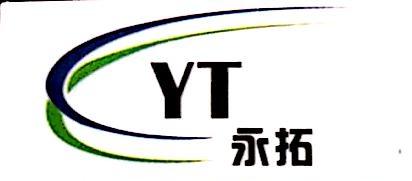 [工商信息]沧州渤海新区永拓商贸有限公司的企业信用信息变更如下