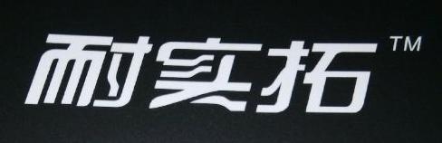 [工商信息]广州耐实拓汽车配件有限公司的企业信用信息变更如下