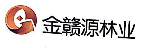 江西金赣源林业科技股份有限公司