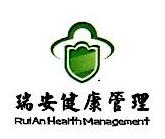 深圳市瑞安医疗服务有限公司