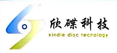 [工商信息]广州欣碟数码科技有限公司的企业信用信息变更如下