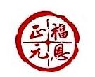 北京福恩正元生态科技有限公司