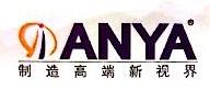 深圳市安雅视讯技术有限公司